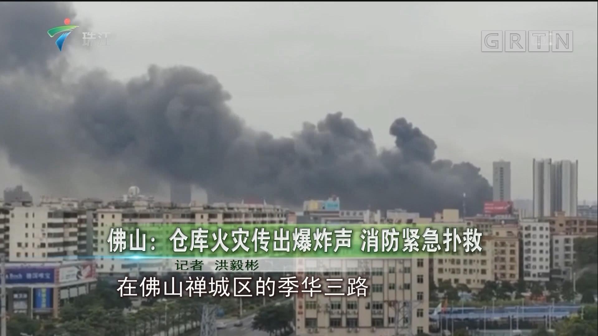 佛山:仓库火灾传出爆炸声 消防紧急扑救