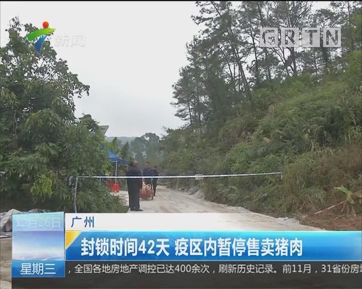 广州:黄埔发生非洲猪瘟疫情 疫区实施封锁令