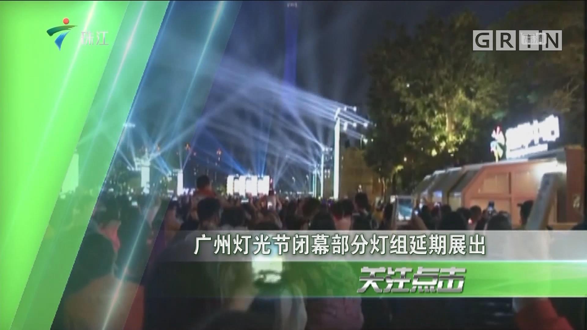 广州灯光节闭幕部分灯组延期展出