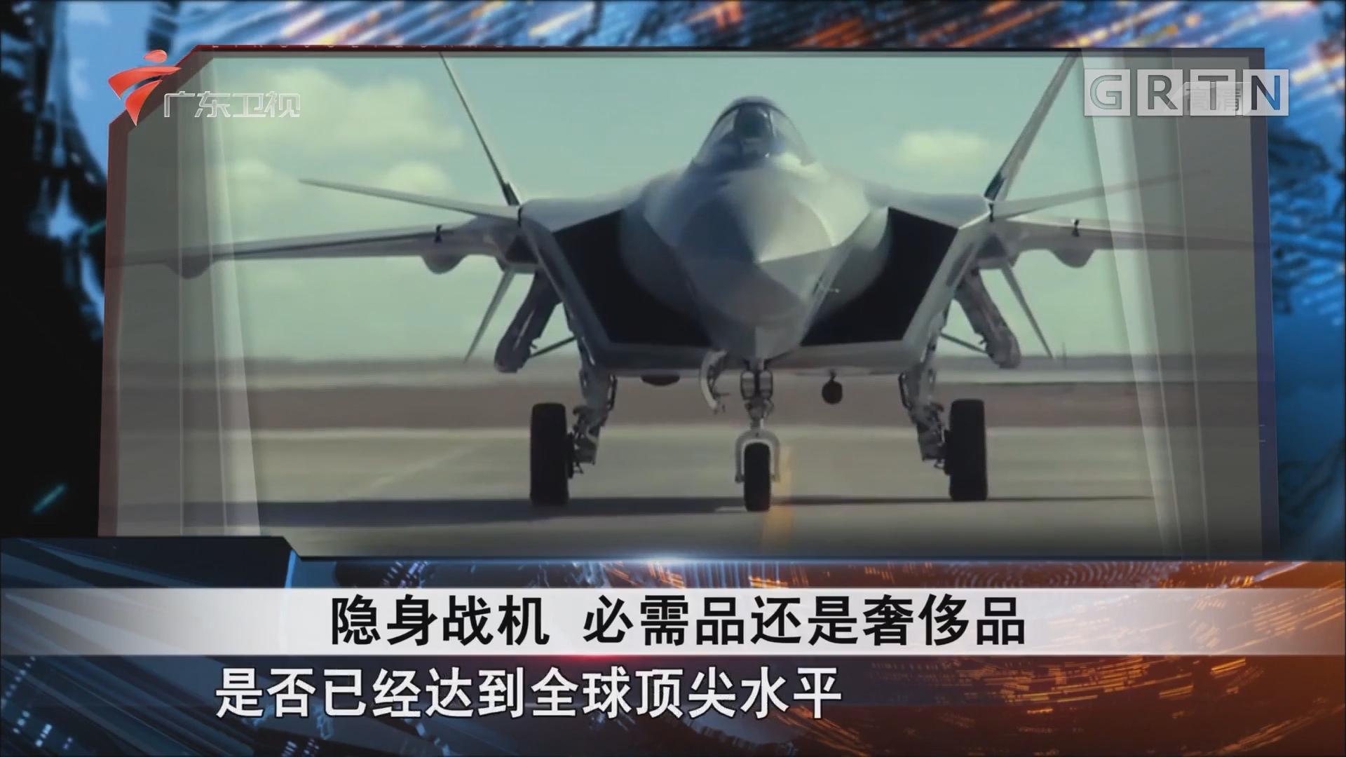 [HD][2018-12-23]全球零距离:隐身战机 必需品还是奢侈品