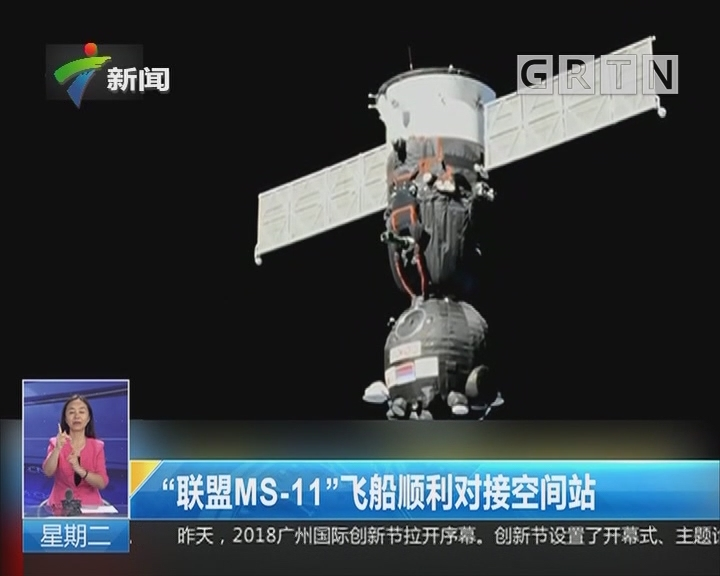 """""""联盟MS—11""""飞船顺利对接空间站"""