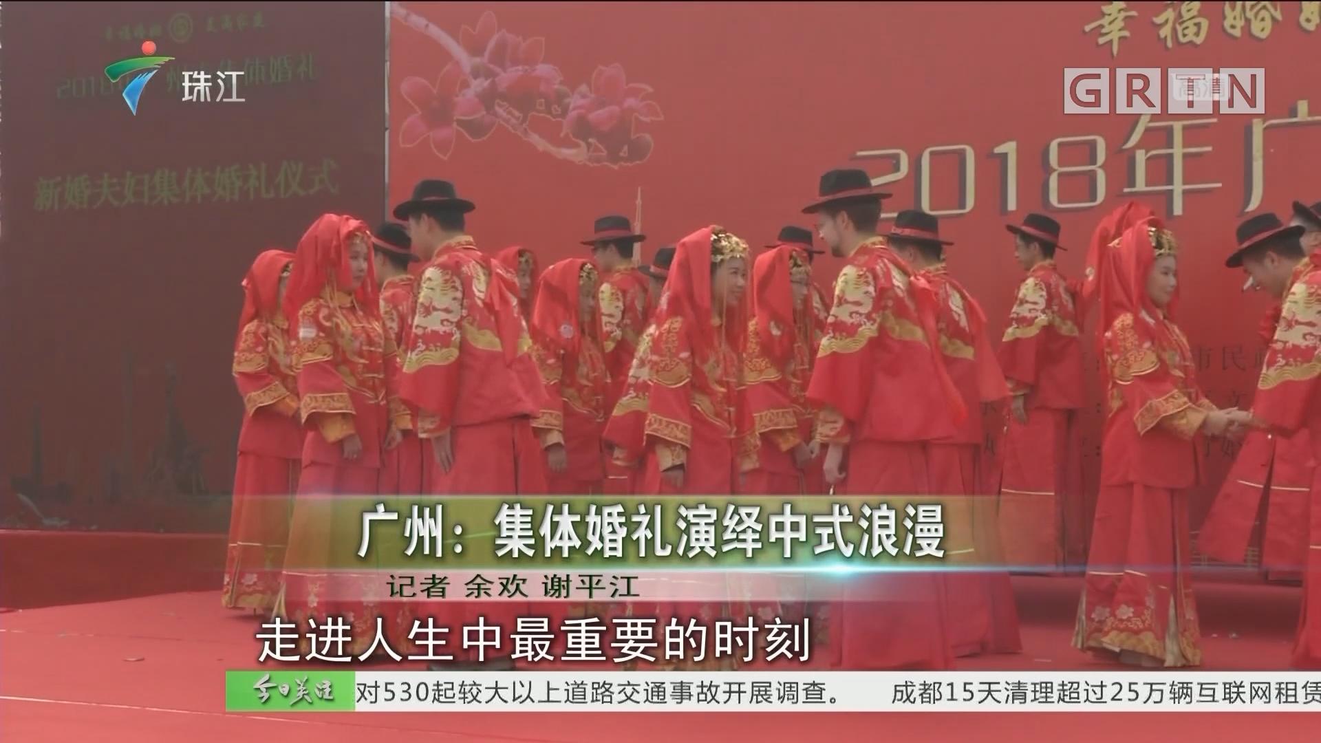 广州:集体婚礼演绎中式浪漫