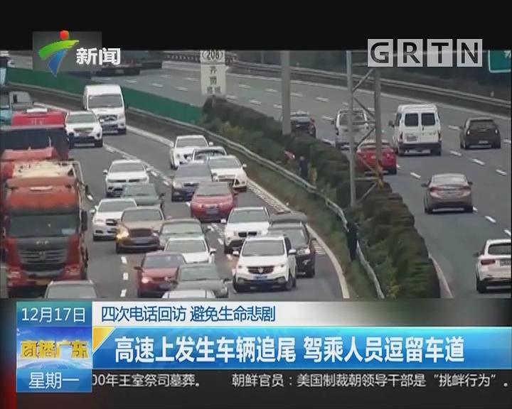 四次电话回访 避免生命悲剧:高速上发生车辆追尾 驾乘人员逗留车道