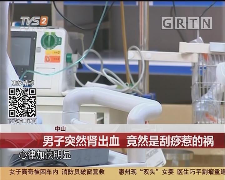 中山:男子突然肾出血 竟然是刮痧惹的祸