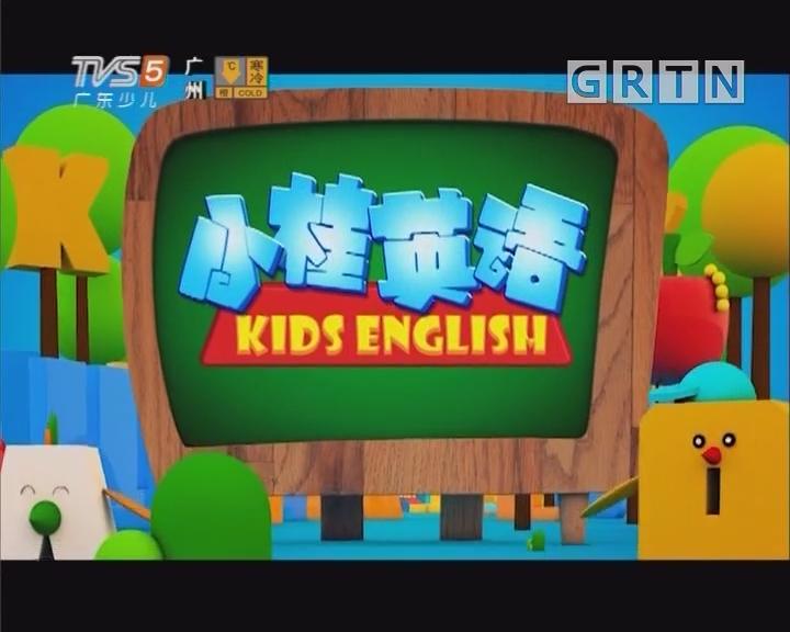 [2018-12-29]小桂英语
