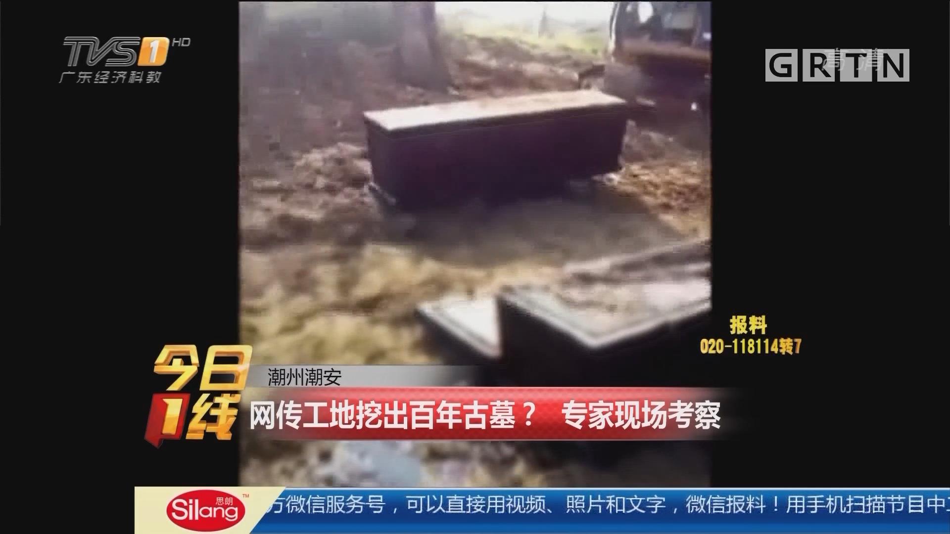潮州潮安:网传工地挖出百年古墓? 专家现场考察