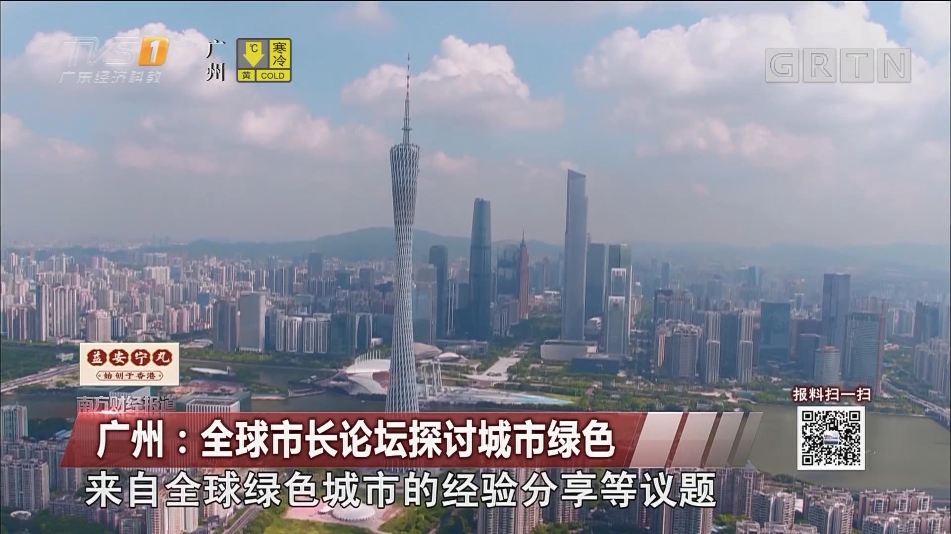 广州:全球市长论坛探讨城市绿色