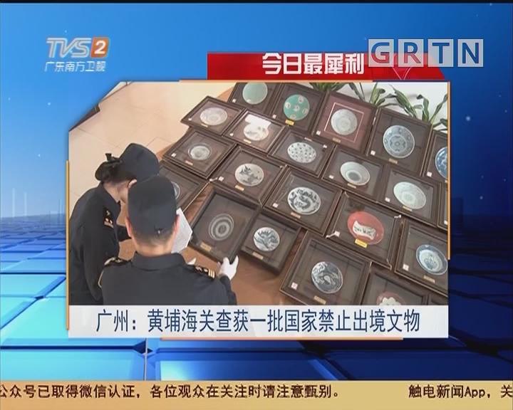 今日最犀利 广州:黄埔海关查获一批国家禁止出境文物
