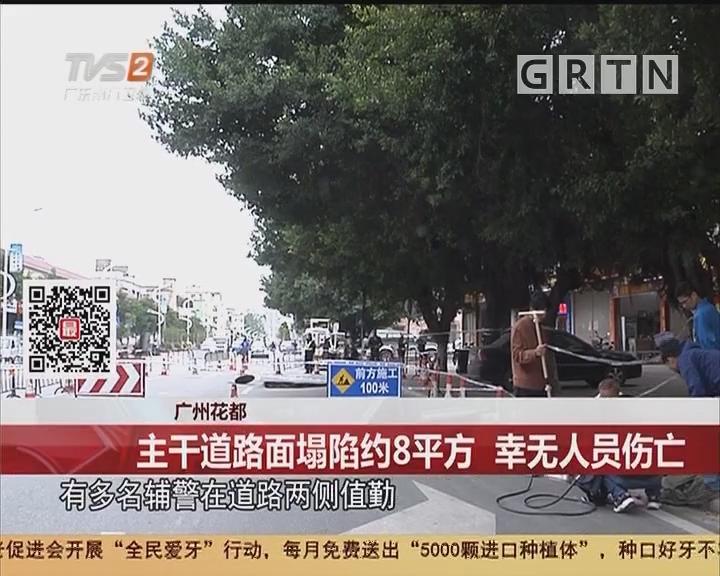 广州花都:主干道路面塌陷约8平方 幸无人员伤亡