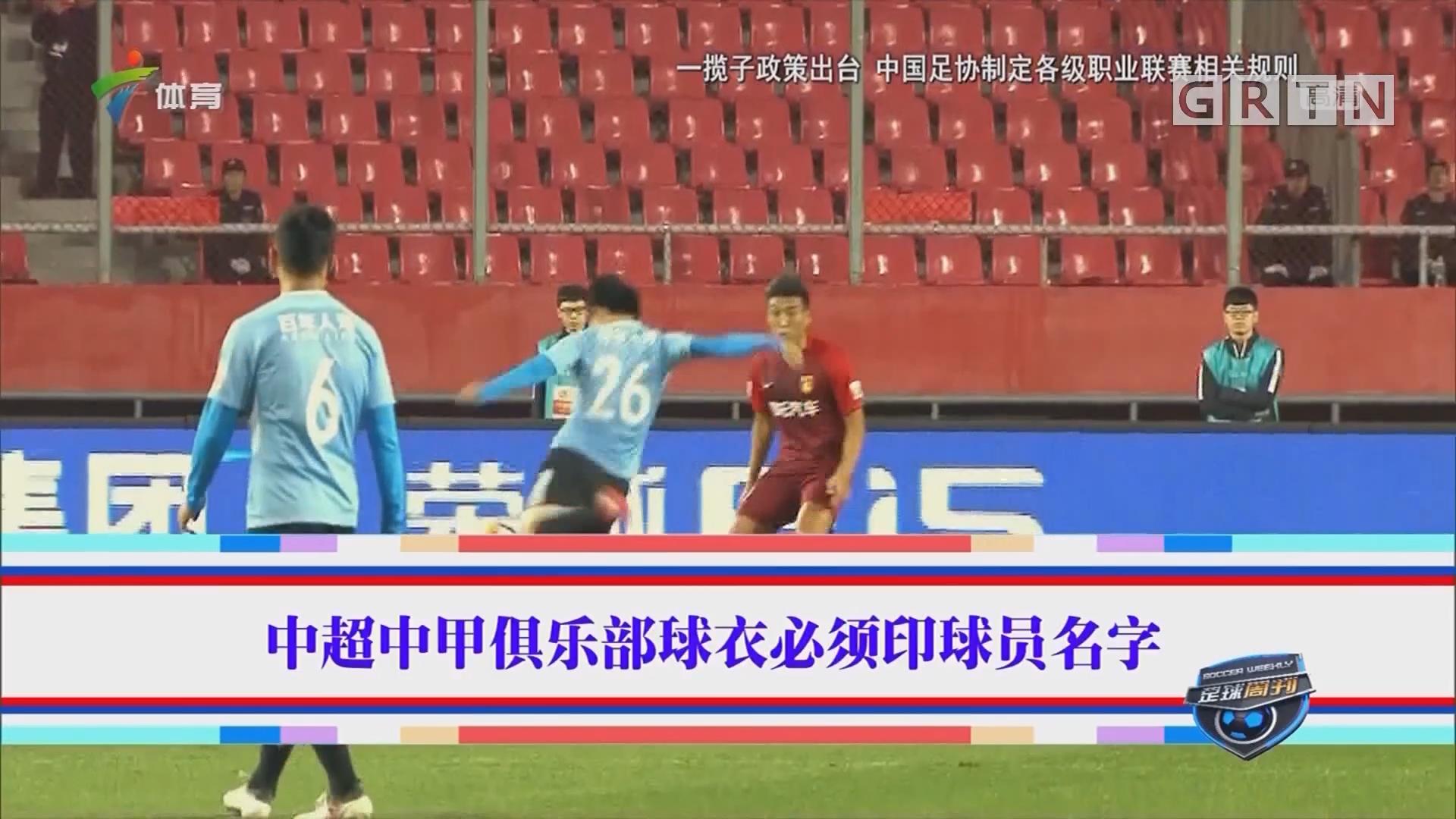 [HD][2018-12-24]足球星视界