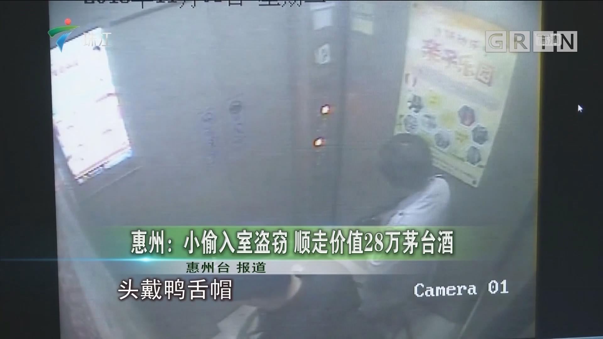 惠州:小偷入室盗窃 顺走价值28万茅台酒
