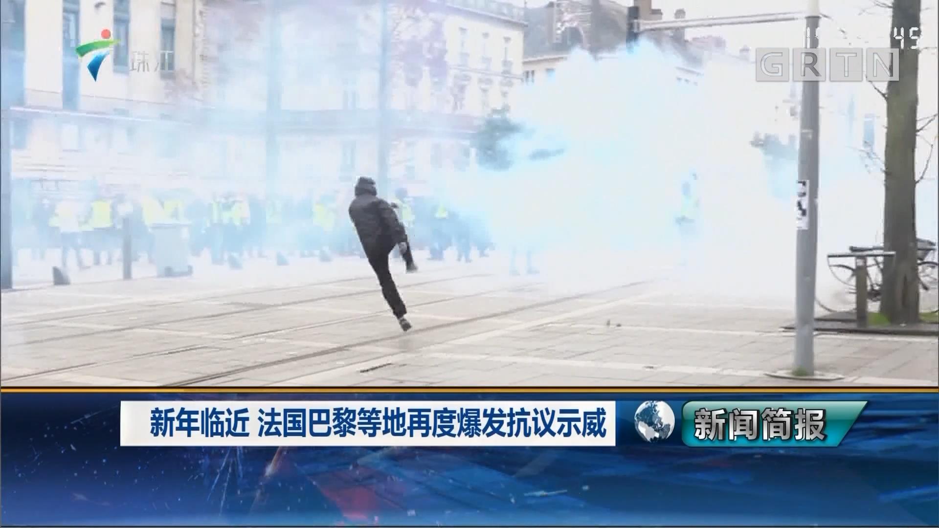 新年临近 法国巴黎等地再度爆发抗议示威