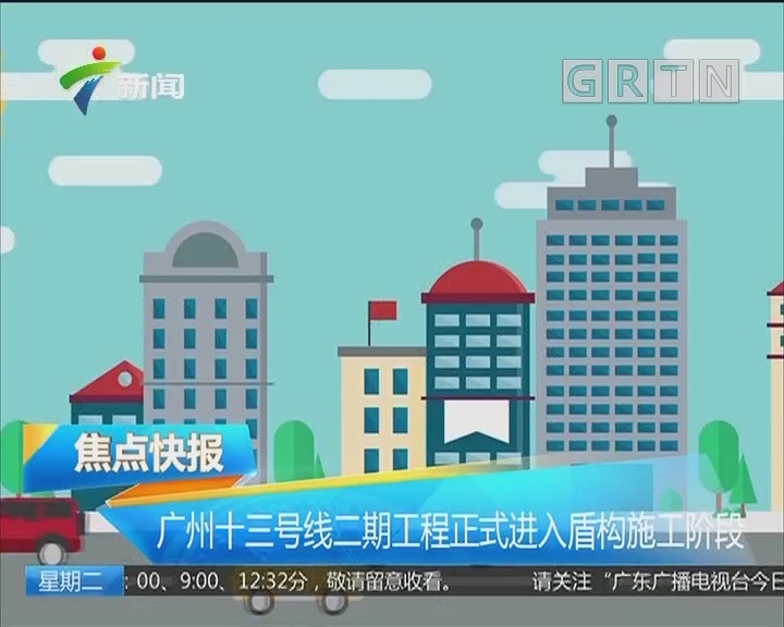 广州十三号线二期工程正式进入盾构施工阶段