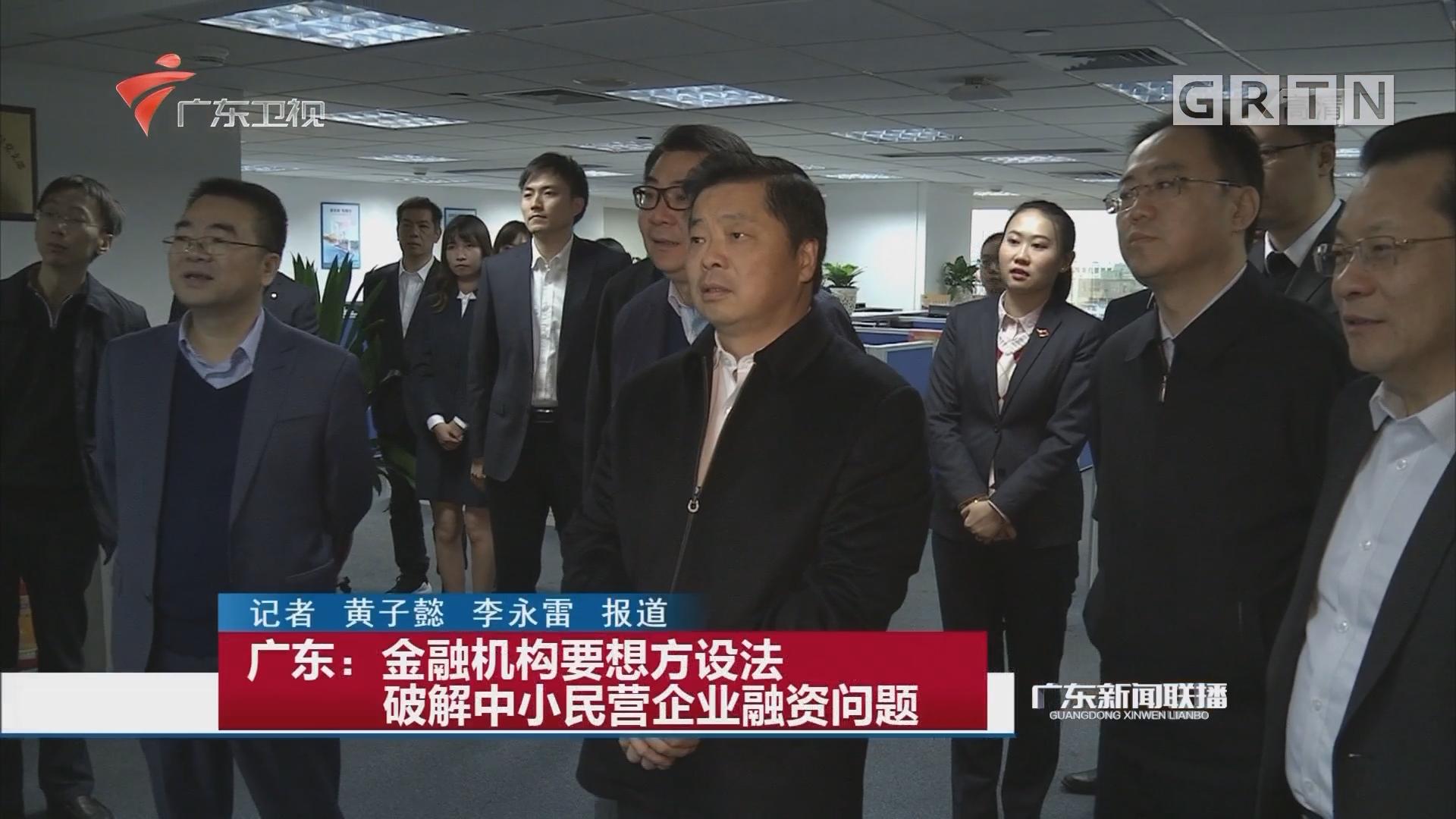 广东:金融机构要想方设法 破解中小民营企业融资问题