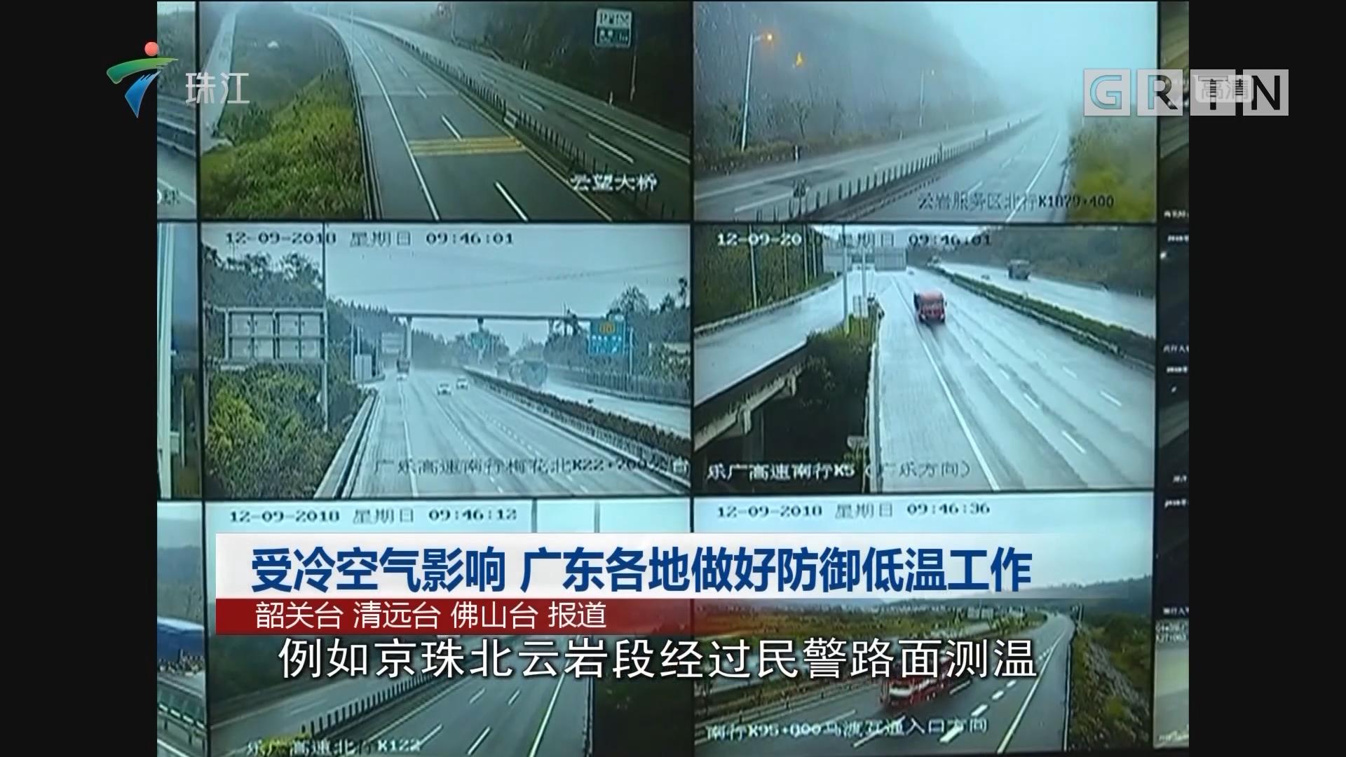 受冷空气影响 广东各地做好防御低温工作