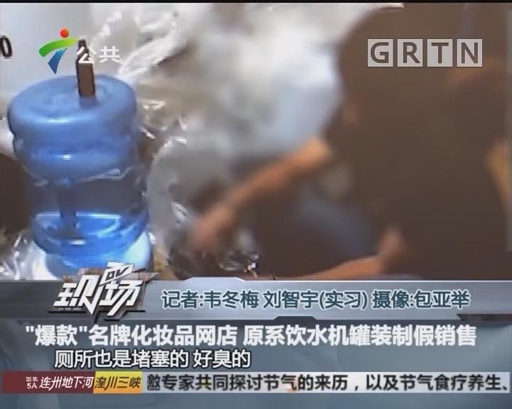 """""""爆款""""名牌化妆品网店 原系饮水机罐装制假销售"""