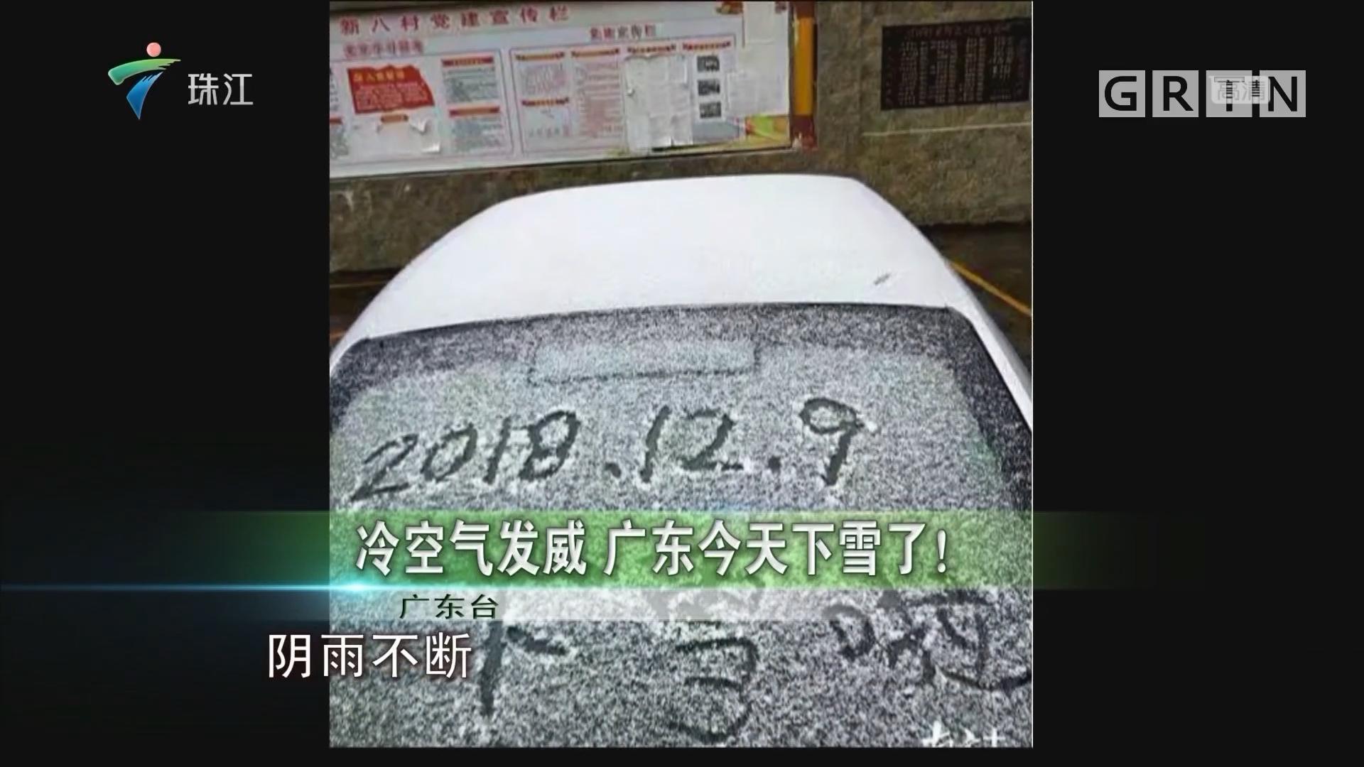 冷空气发威 广东今天下雪了!