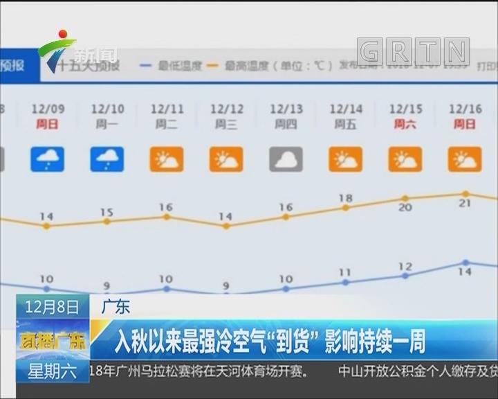 """广东:入秋以来最强冷空气""""到货"""" 影响持续一周"""