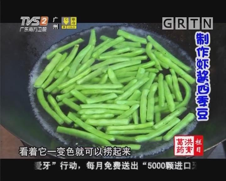制作虾酱四季豆