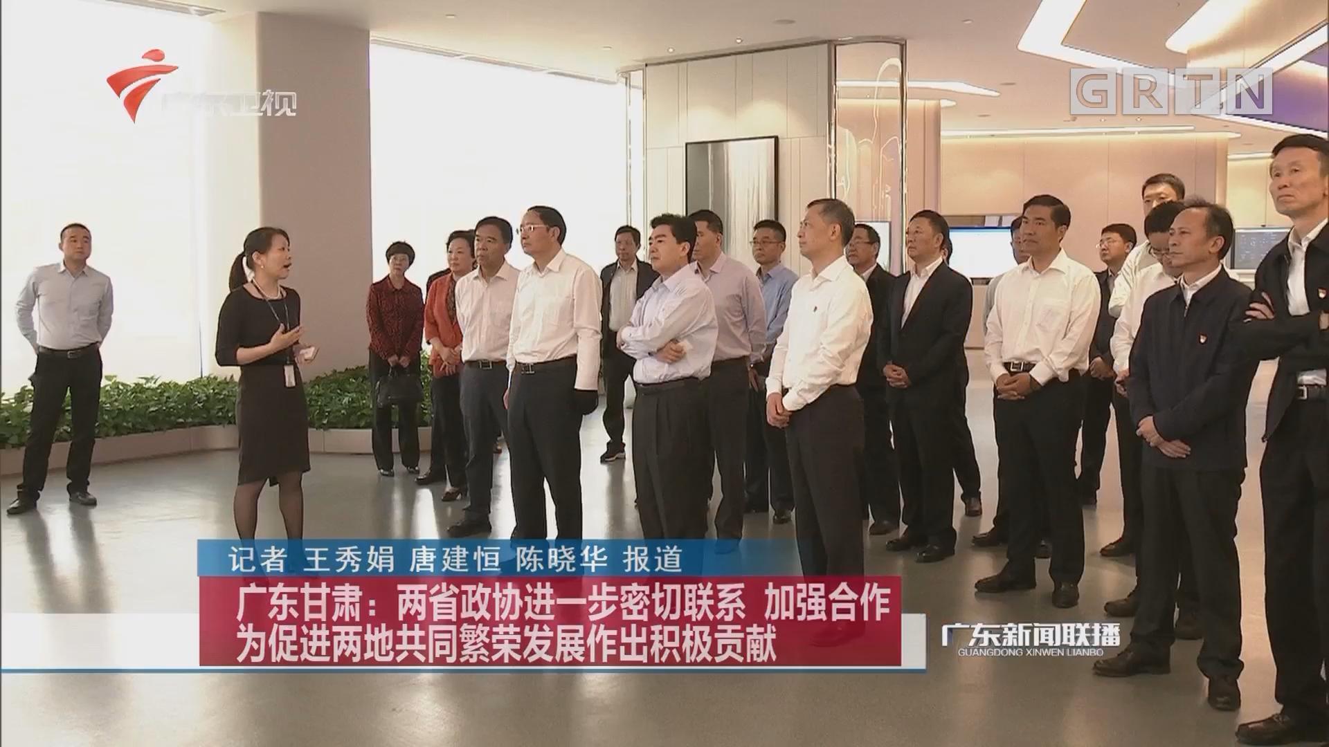 广东甘肃:两省政协进一步密切联系 加强合作 为促进两地共同繁荣发展作出积极贡献