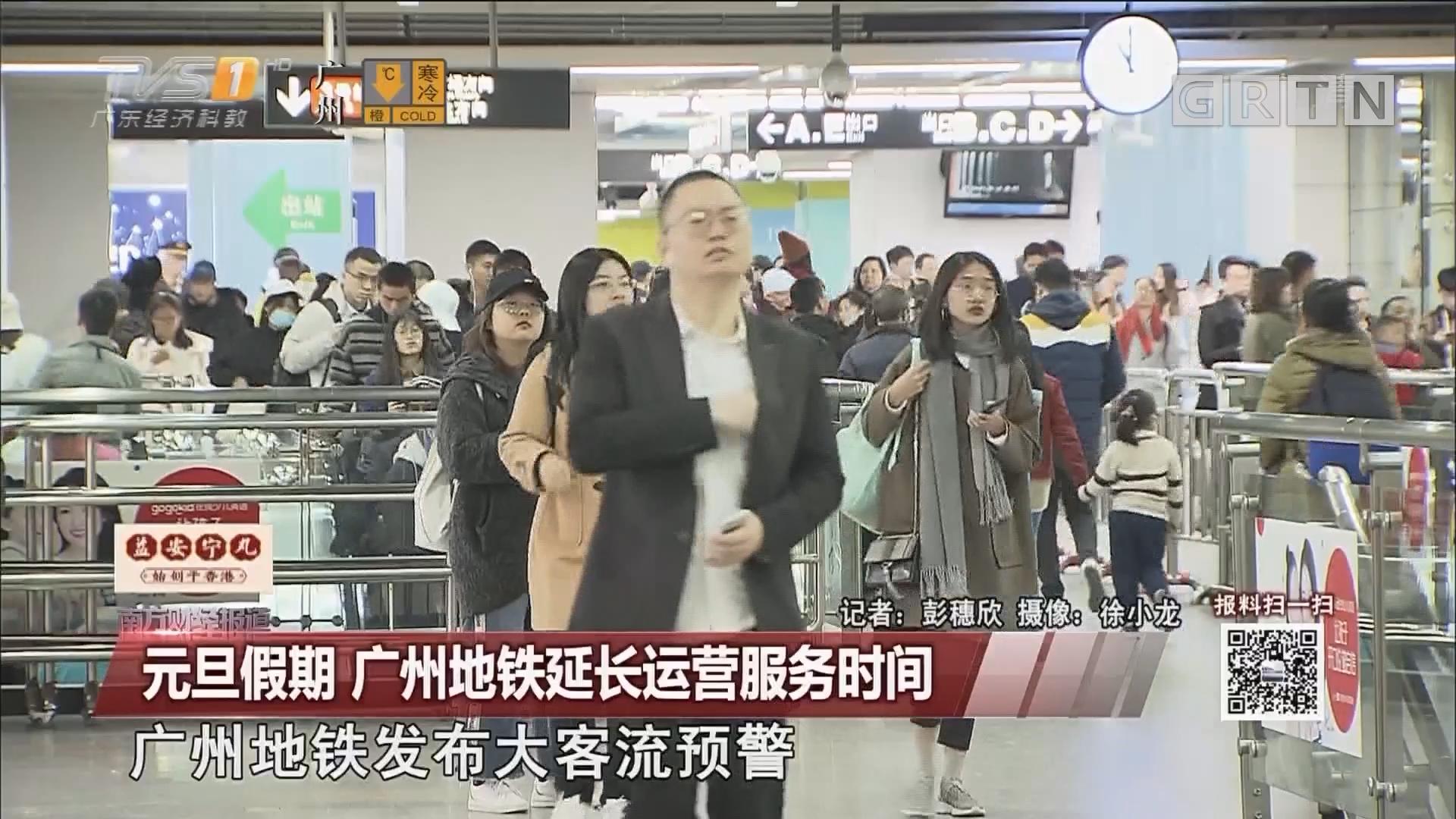 元旦假期 广州地铁延长运营服务时间
