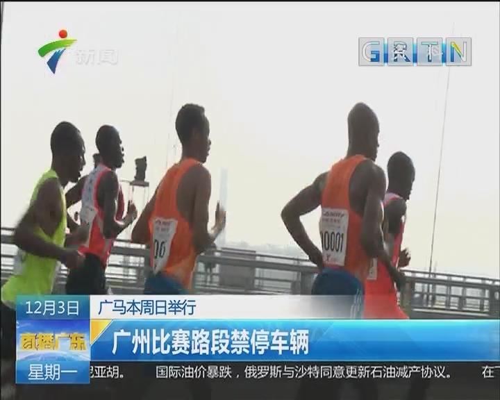 广马本周日举行:广州比赛路段禁停车辆