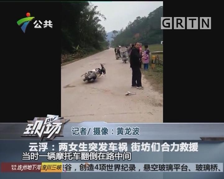 云浮:两女生突发车祸 街坊们合力救援
