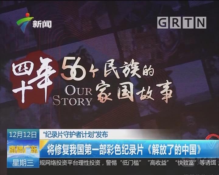 """""""纪录片守护者计划""""发布:将修复我国第一部彩色纪录片《解放了的中国》"""