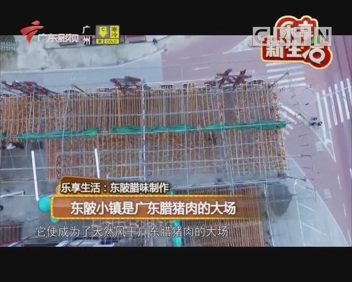 东陂小镇是广东腊猪肉的大场