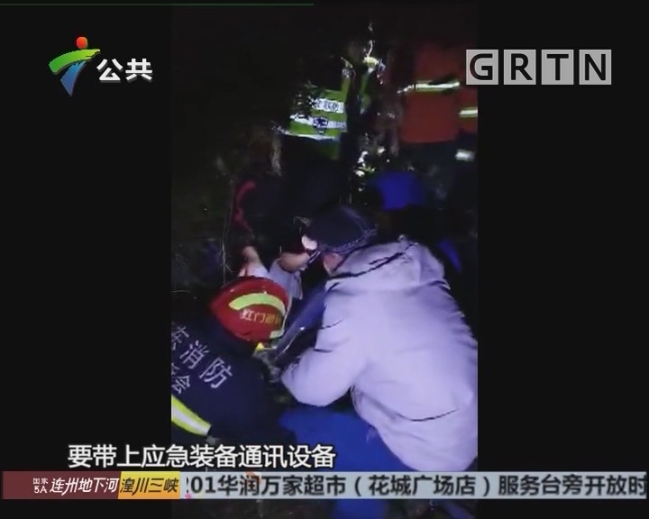 江门:两驴友被困圭峰山顶 多部门联手救援