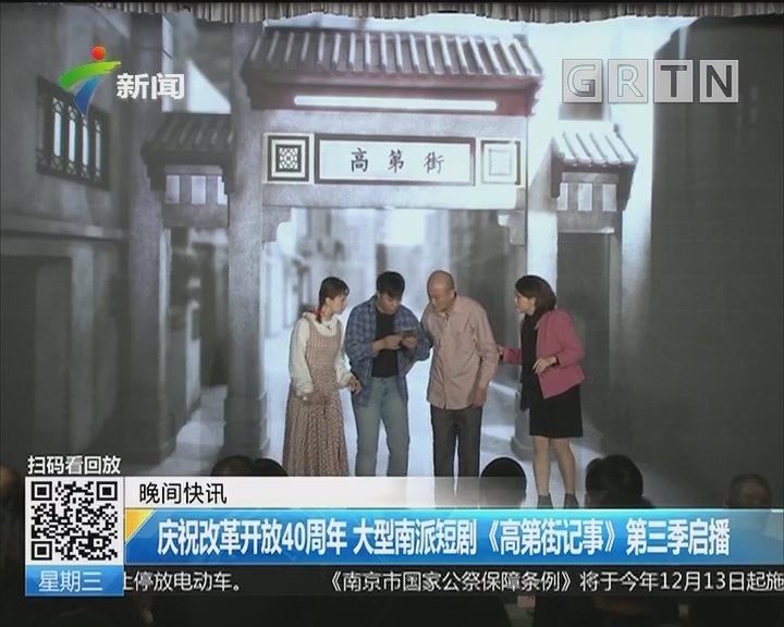 庆祝改革开放40周年 大型南派短剧《高第街记事》第三季启播