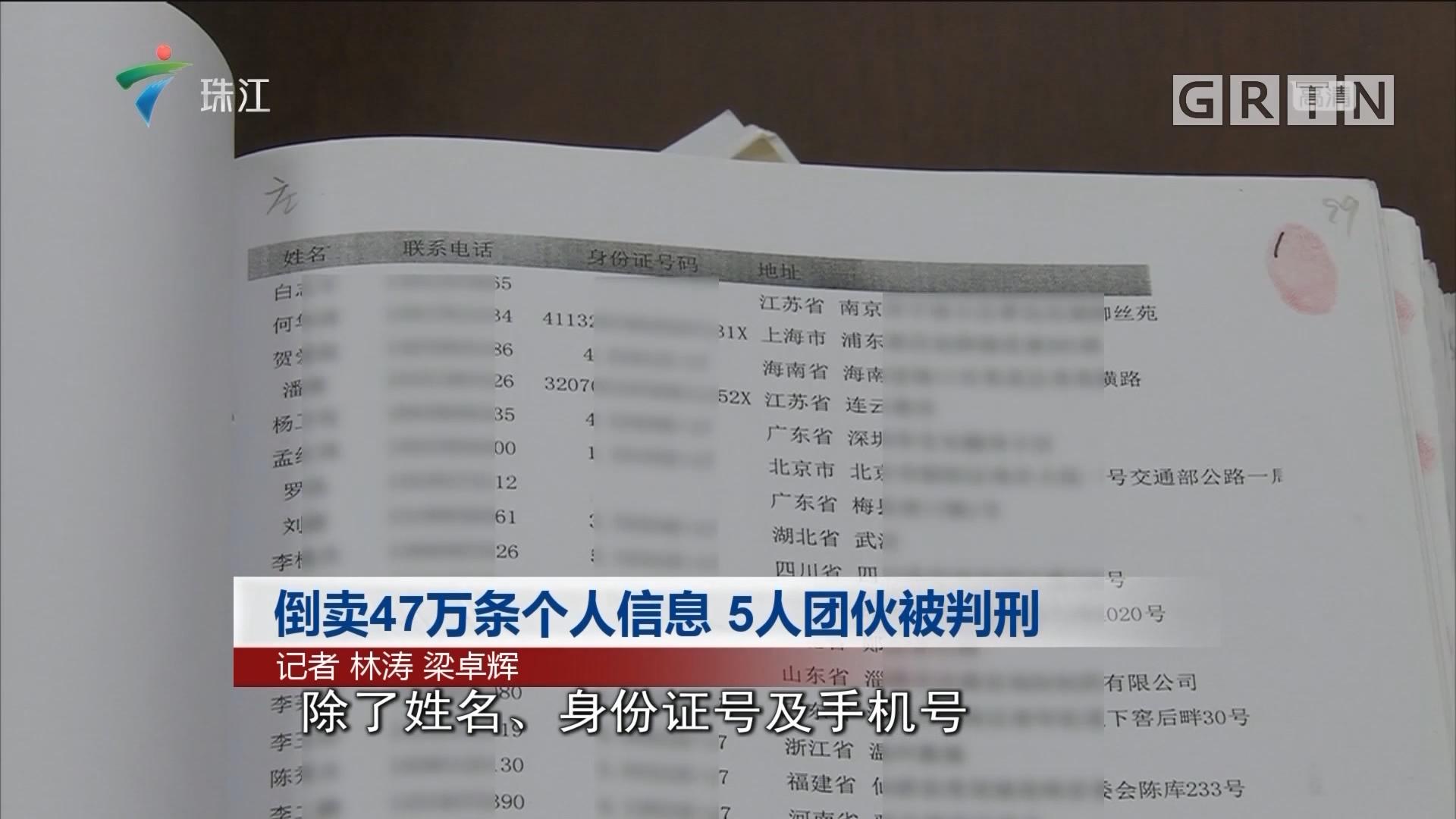 倒卖47万条个人信息 5人团伙被判刑