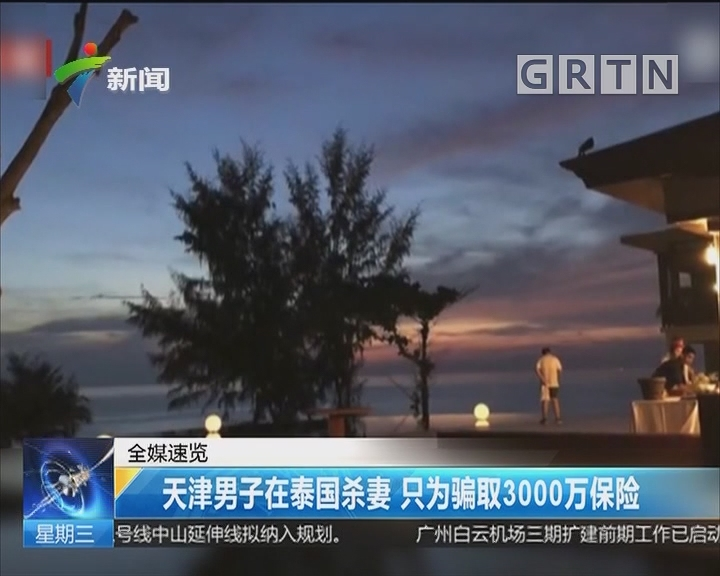 天津男子在泰国杀妻 只为骗取3000万保险