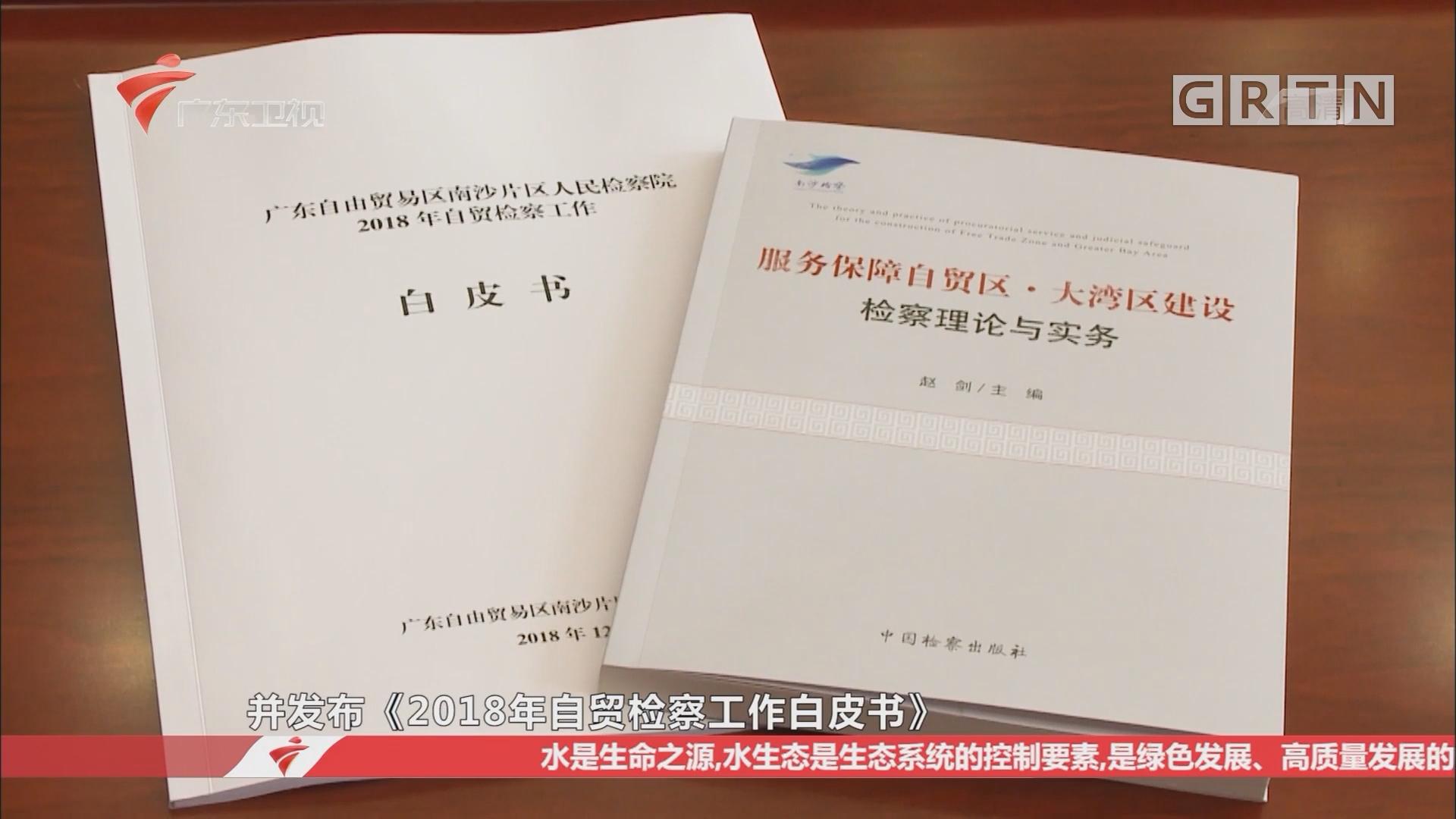 广州:南沙自贸区检察院挂牌成立一周年