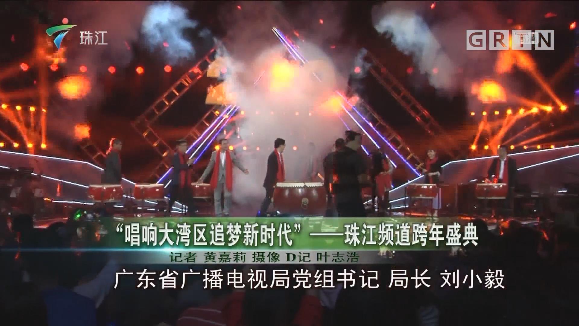 """""""唱响大湾区追梦新时代""""——珠江频道跨年盛典"""