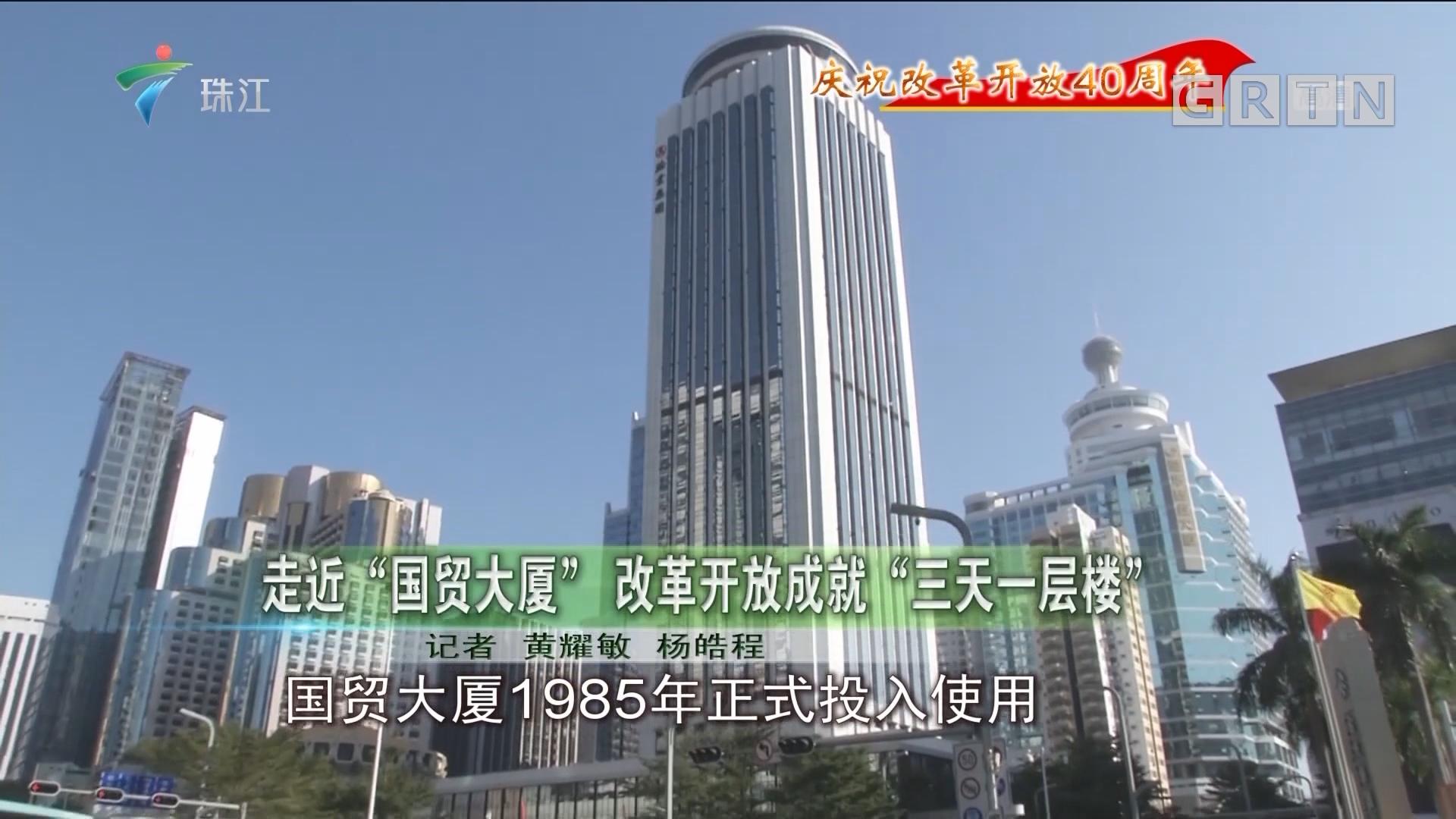 """走近""""国贸大厦"""" 改革开放成就""""三天一层楼"""""""