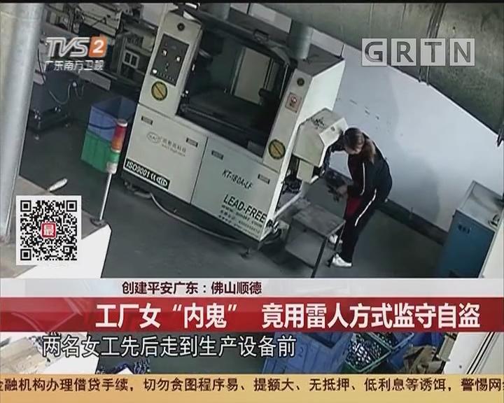 """创建平安广东:佛山顺德 工厂女""""内鬼"""" 竟用雷人方式监守自盗"""