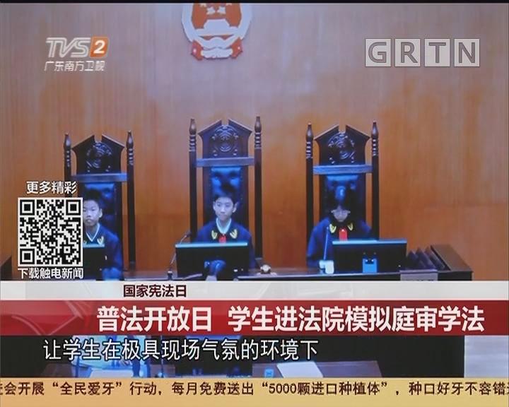 国家宪法日:普法开放日 学生进法院模拟庭审学法