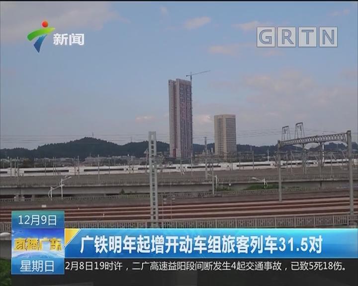 广铁明年起增开动车组旅客列车31.5对