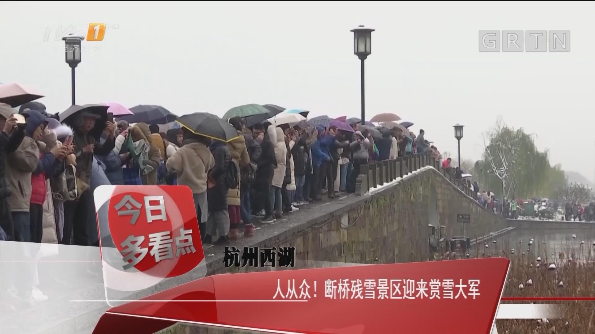 杭州西湖:人从众!断桥残雪景区迎来赏雪大军
