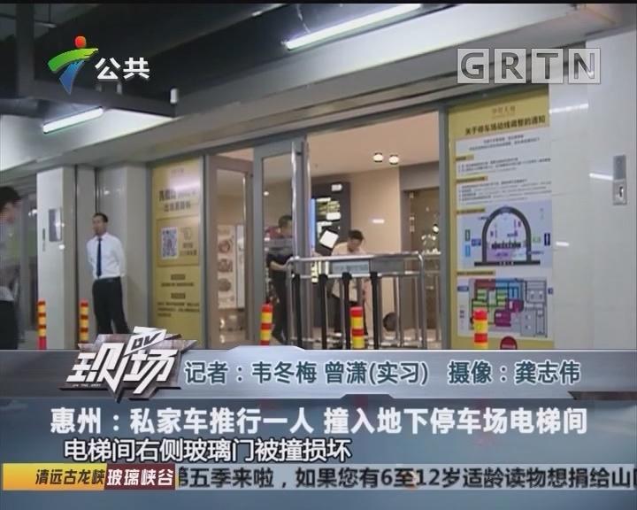 惠州:私家车推行一人 撞入地下停车场电梯间