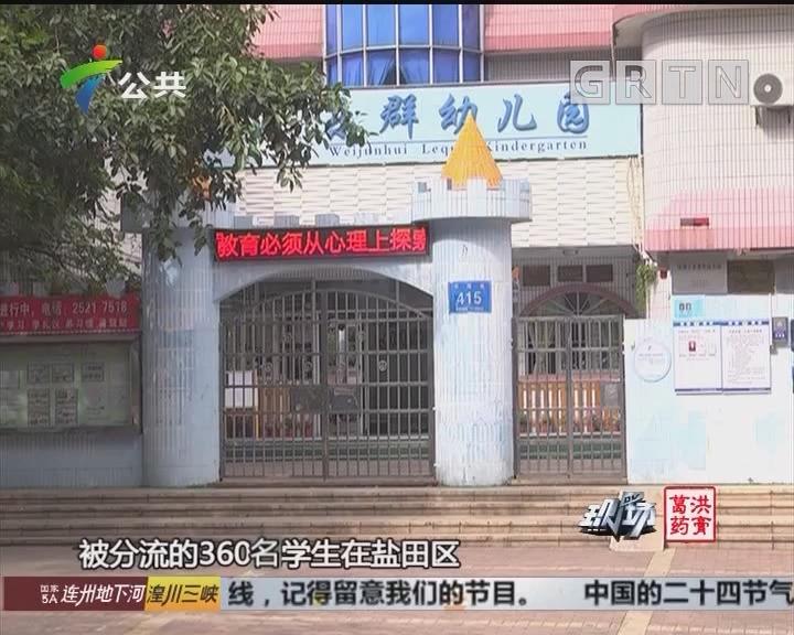 深圳:幼儿园即将停办 学生需要分流
