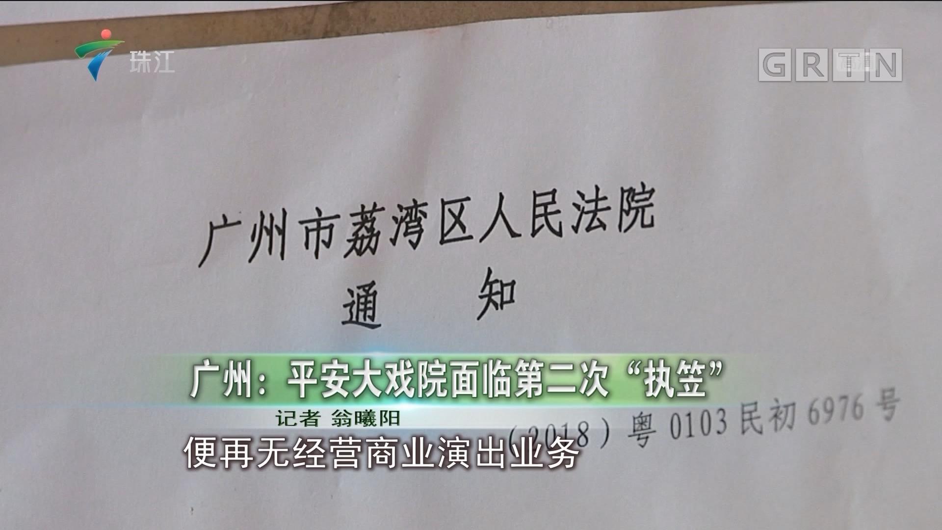 """广州:平安大戏院面临第二次""""执笠"""""""