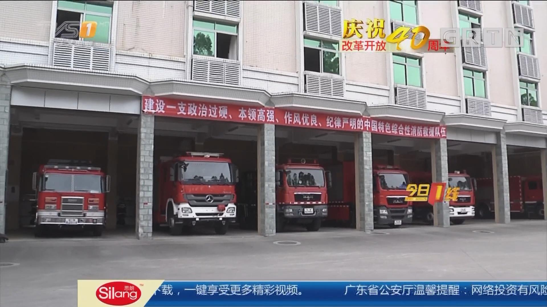 改革开放40年 智慧消防
