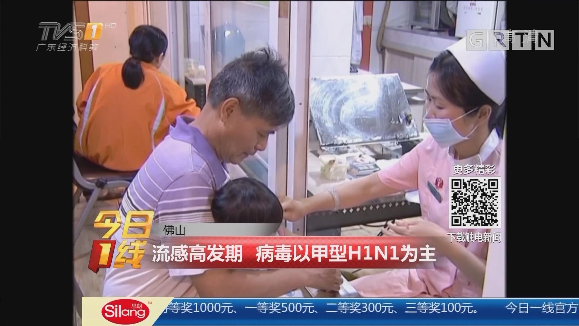 佛山:流感高发期 病毒以甲型H1N1为主