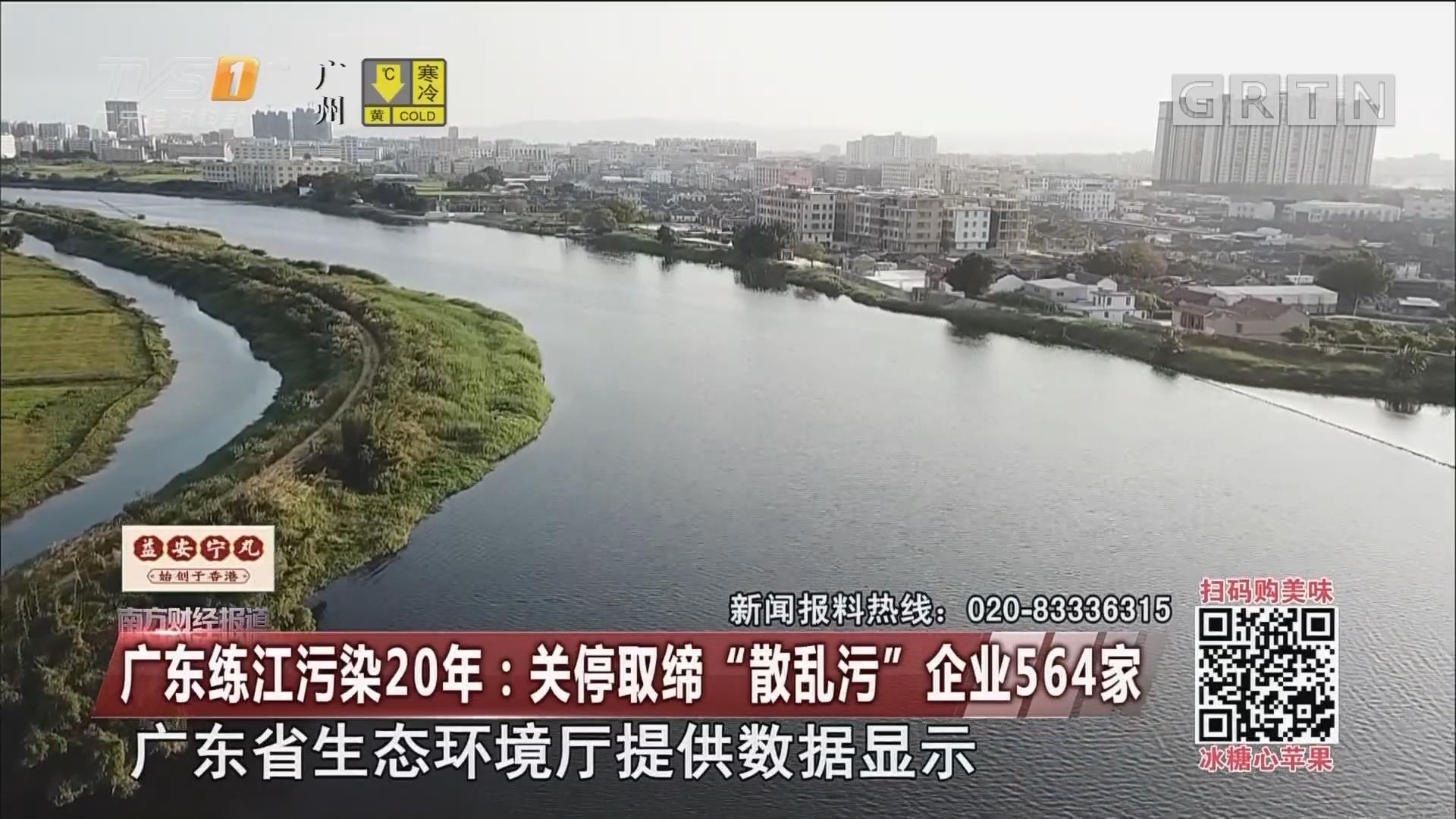 """广东练江污染20年:关停取缔""""散乱污""""企业564家"""