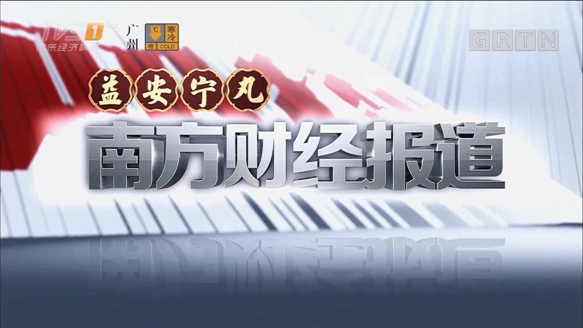 [HD][2018-12-29]南方财经报道:为粤商加油!广东工商联成立65周年座谈会召开
