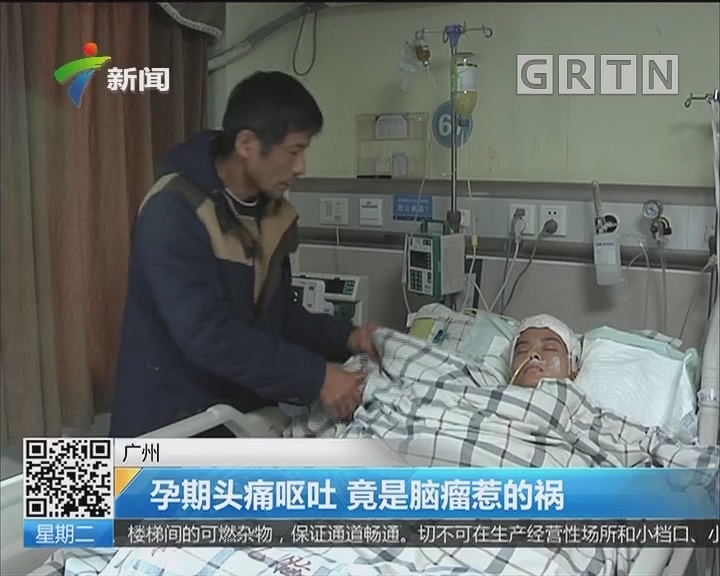 广州:孕期头痛呕吐 竟是脑瘤惹的祸