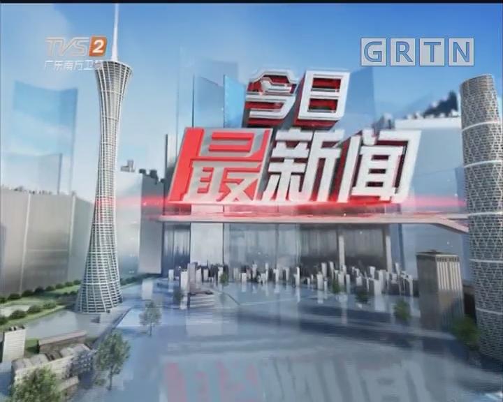 [2018-12-11]今日最新闻:广东天气:冷空气继续补刀 明起气温再降2到4℃