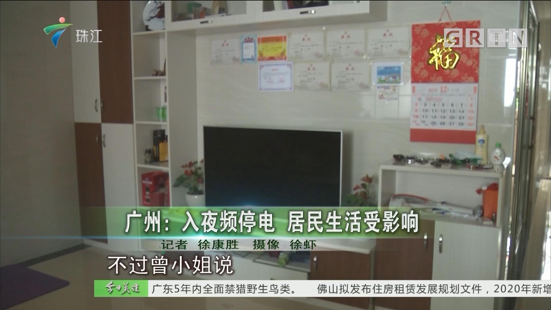 广州:入夜频停电 居民生活受影响